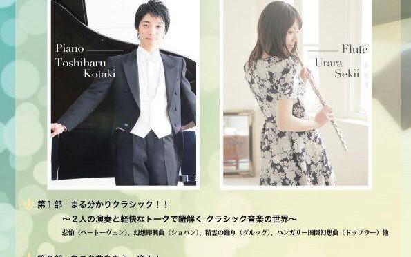 うらら&小瀧俊治さんジョイントコンサートvol2