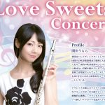 12/7Love Sweets コンサート