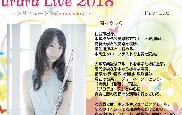 1/28 UraraLive2018 トリビュートeufonius songs