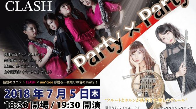 7/5《Party×Party》