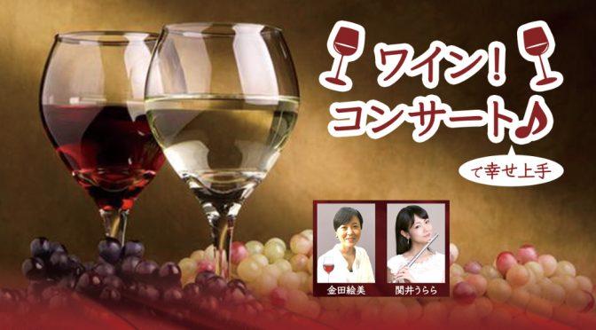 4.17 ワインコンサート♪で幸せ上手