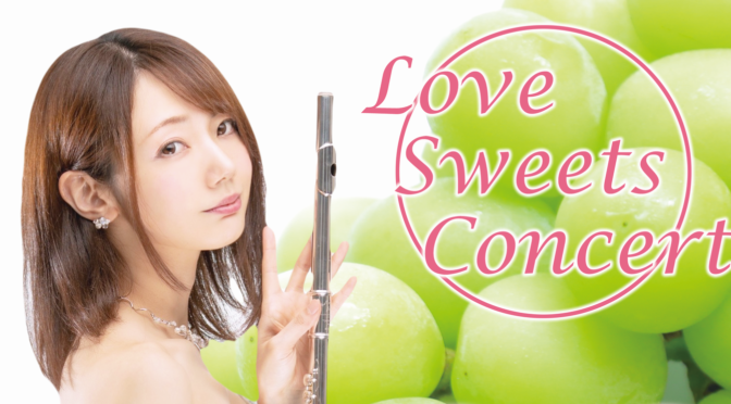 LoveSweetsコンサート10/23